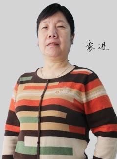 社科赛斯数学教师袁进