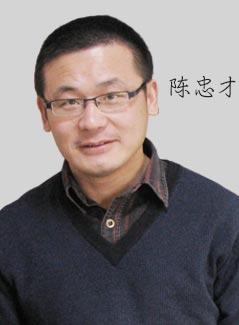 社科赛斯数学讲师陈忠才