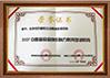 2014中国具影响力教育培训机构