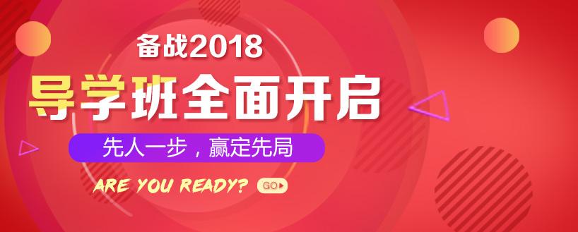 2018备考会_导学班