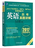 2017年MBA、MPA、MPAcc管理类联考