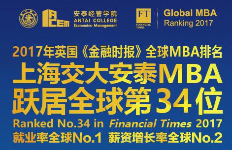 交大安泰工商管理硕士(MBA)招生简章(2018年入学)
