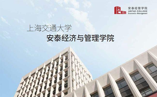 交大安泰2020年入学MBA招生政策发布会