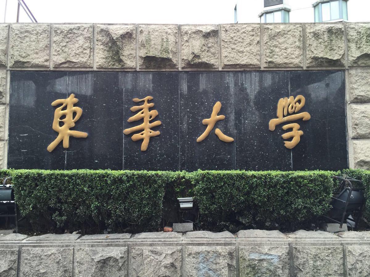 东华大学2020年公共管理硕士(MPA)专业学位研究生招生简章